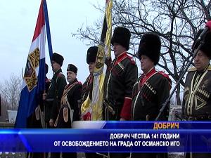 Добрич чества 141 години от освобождението на града от османска власт