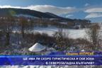 Ще има ли скоро туристическа и ски зона в Северозападна България?