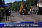 Община Варна залага над 2 милиона лева за ремонт на инфраструктура в Константиново