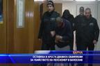 Оставиха в ареста двамата обвинени за убийството на пенсионер от Белослав