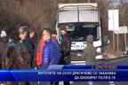 Жителите на село Драгичево се заканиха да блокират път Е-79