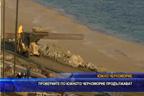 Проверките по Южното Черноморие продължават