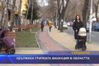 Удължиха грипната ваканция в област Кърджали