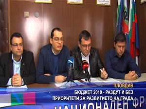 Бюджет 2019 - раздут и без приоритети за развитието на Пловдив