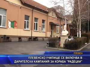 """Плевенско училище се включва в дарителска кампания за кораба """"Радецки"""""""