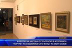 """Живописни картини от България в изложбата """"Портрет на художника като млад"""" на Иван Савов"""