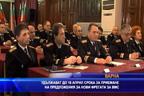 Отлагат до 16 април приема на оферти за нови фрегати за ВМС