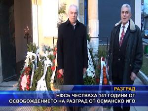 НФСБ честваха 141 години от Освобождението на Разград от османско иго