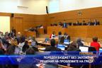 Пореден бюджет без заложени решения на проблемите на Пловдив
