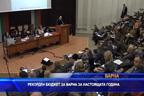 Рекорден бюджет за Варна за настоящата година