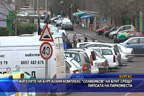 """Жителите на бургаския комплекс """"Славейков"""" на бунт срещу липсата на паркоместа"""