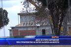 ДНСК не откри нарушения при строителство на хотел на брега на морето