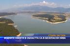 Водните обекти са в област Стара Загора са в безопасни нива