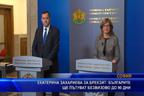 Екатерина Захариева за Брекзит: Българите ще пътуват безвизово до 90 дни