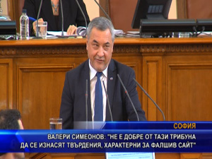 Декларация на ОП срещу клеветите на БСП
