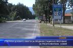 Отвориха ценовите оферти за прединвестиционно проучване за трасето Монтана– София