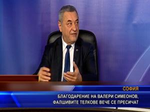 Валери Симеонов: Промяната на състава на телковете, съгласно наредбата, която вкарахме и въвеждането на коефицинета на