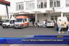 Край на грипната епидемия в Бургаска област