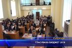 ДПС си гласува Бюджет 2019