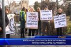 Жители на радневските села Бели бряг и Трояново ще потърсят помощ от областния управител на НФСБ Гергана Микова