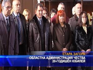 Старозагорският областен управител Гергана Микова покани всички досегашни свои колеги