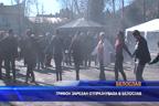Трифон Зарезан празнуваха в Белослав – Варна