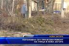 Поголовна сеч при всеки ремонт на улица в Нова Загора