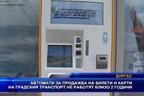 Автомати за продажба на билети и карти не работят близо 2 години