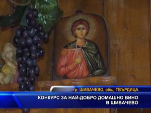 Конкурс за най-добро домашно вино в Шивачево