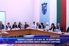 Каварна с бюджет от 16 млн. лв., но целите няма да са изпълнени, смятат съветници