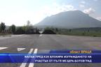Жалба пред КЗК блокира изграждането на участък от пътя Мездра-Ботевград