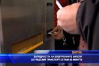 Валидността на електронните билети за градския транспорт остава 60 минути