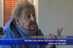 Възрастна жена потърси за помощ екип на ТВ СКАТ