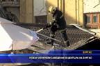 Пожар изпепели заведение в центъра на Бургас