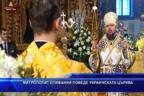 Митрополит Епифаний поведе украинската църква