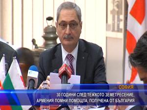 30 години след тежкото земетресение, Армения помни помощта, получена от България