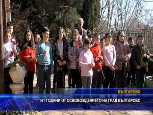 141 години от Освобождението на град Българово