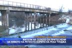 Жители на селото са притеснени за нивото на речното корито на река Тунджа