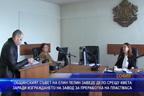 Общинският съвет на Елин Пелин заведе дело срещу кмета заради изграждането на завод за преработка на пластмаса