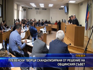 Плевенски творци скандализирани от решение на общинския съвет