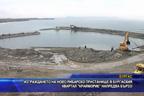 Изграждането на ново рибарско пристанище в Бургаския квартал Крайморие напредва бързо