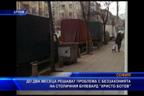 До два месеца решават проблема с хамалите в центъра на столицата