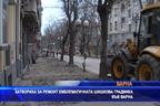 Затвориха за ремонт емблематичната Шишкова градинка във Варна