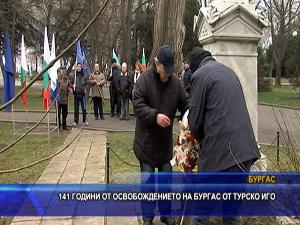 141 години от освобождението на Бургас от турско иго