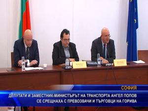 Депутати и зам.-министърът на транспорта се срещнаха с превозвачи на горива