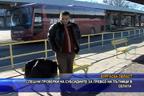 Спешни проверки на субсидиите за превоз на пътници в селата