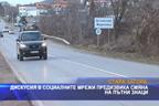 Дискусия в социалните мрежи предизвика смяна на пътни знаци