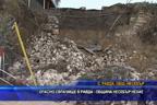 Опасно свлачище в Равда – община Несебър нехае