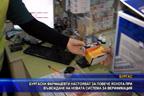 Бургаски фармацевти настояват за повече яснота при въвеждането на новата система за верификация