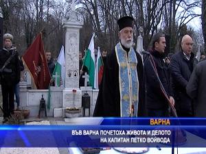 Варна почетоха делото на Капитан Петко войвода